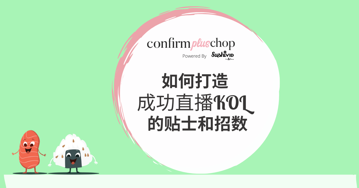 Chinese version kol marketing livestream